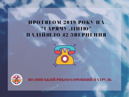 Протягом 2019 року на телефон «гарячої лінії» Волинського рибоохоронного патруля надійшло 42 звернення