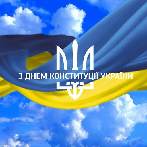 Привітання начальника Волинського рибоохоронного патруля з Днем Конституції України