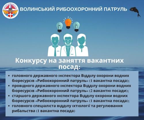 Триває подача документів для участі в конкурсі до Волинського рибоохоронного патруля