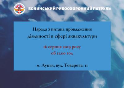 Волинський рибоохоронний патруль запрошує взяти участь в нараді з питань провадження діяльності в сфері аквакультури