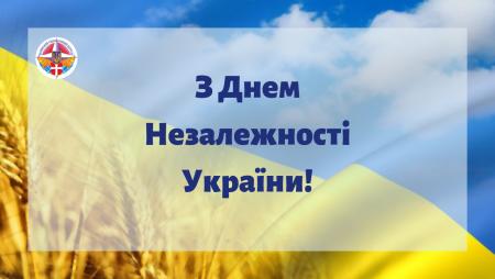 Привітання начальника Волинського рибоохоронного патруля з Днем Незалежності України
