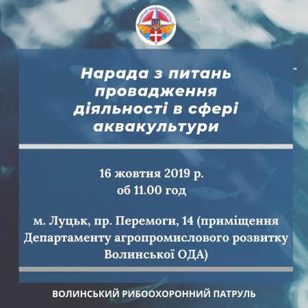 Волинський рибпатруль запрошує взяти участь в нараді з питань провадження діяльності в сфері аквакультури